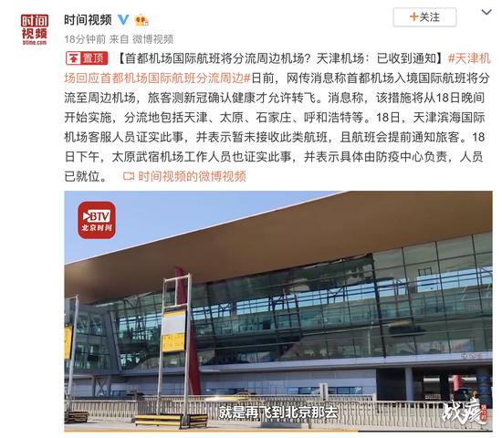 首都机场国际航班将分流周边机场?天津机场:已收到通知图片
