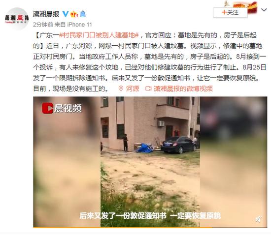广东一村民家门口被别人建墓地?官方回应