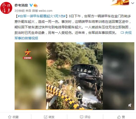 台军一装甲车翻覆起火1死1伤图片