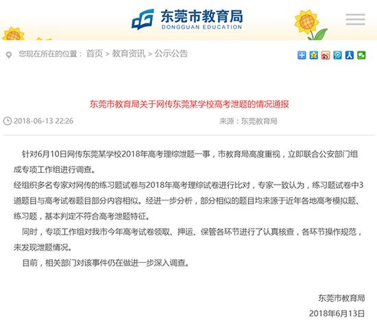 东莞市教育局发布的官方回应