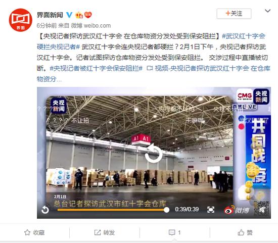 央视记者探访武汉红十字会 物资分发处遭保安阻拦图片