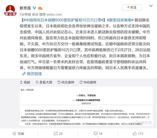 中国将向日本捐赠5000套防护服和10万只口罩图片