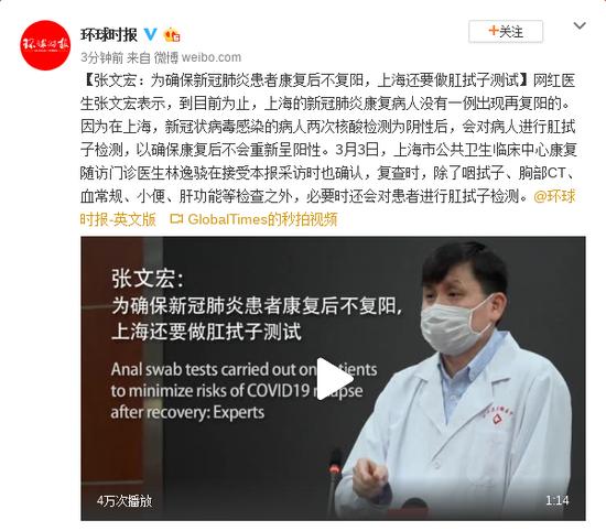 张文宏:为确保新冠肺炎患者康复后不复阳,上海还要做肛拭子测试图片