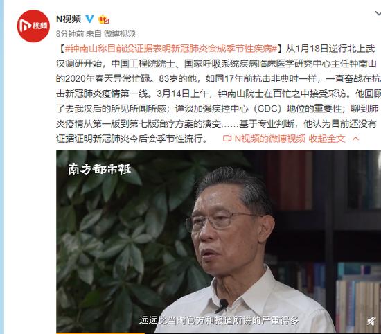 钟南山称目前没证据表明新冠肺炎会成季节性疾病图片
