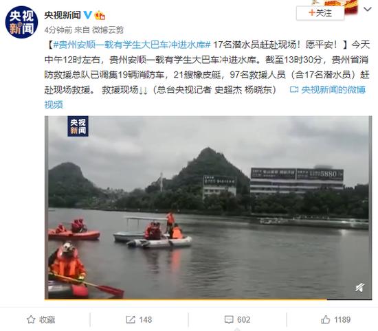 贵州安顺一载有学生大巴车冲进水库 17名潜水员赶赴现场图片