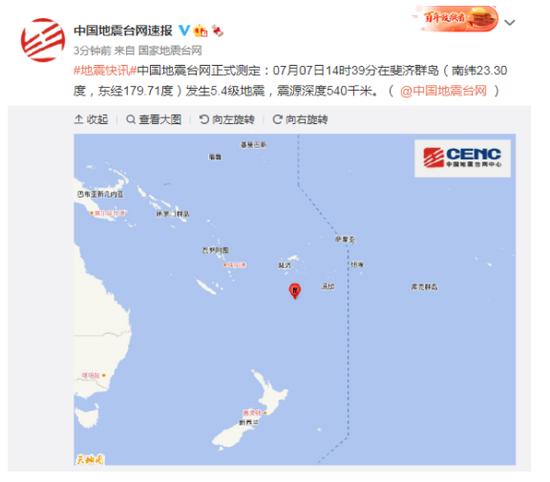 斐济群岛发生5.4级地震,震源深度540千米