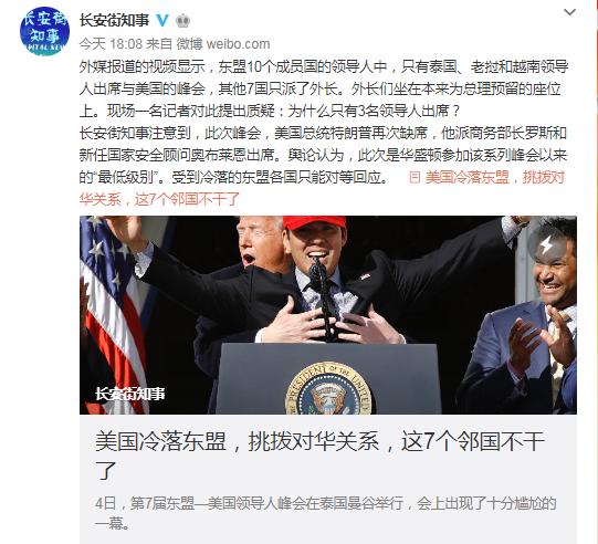 美国冷落东盟挑拨对华关系 这7个邻国不干了