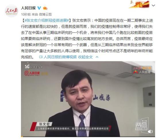 张文宏介绍新冠疫苗进展图片