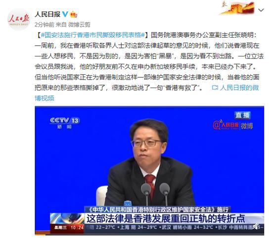 国安法施行香港市民撕毁移民表摩天登录,摩天登录图片