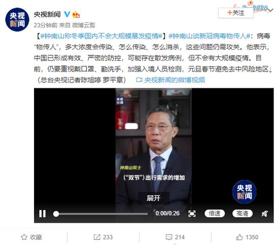 钟南山称冬季国内不会大规模暴发疫情图片