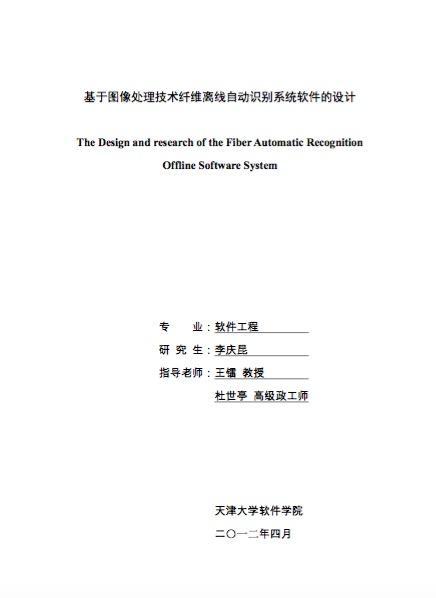 李庆昆论文封面截图
