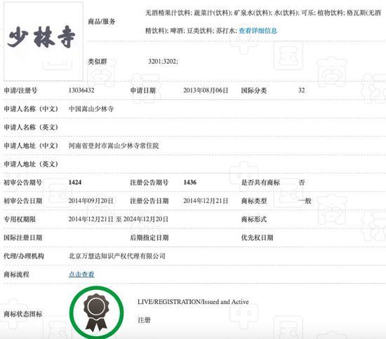 """少林寺666個商標背後:已有涉酒類""""少林""""系商標成功注冊图片"""