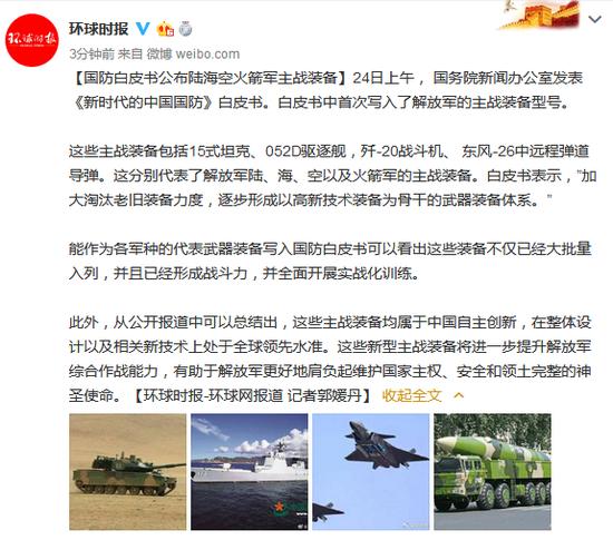 国防白皮书公布陆海空火箭军主战装备|解放军|武器装备