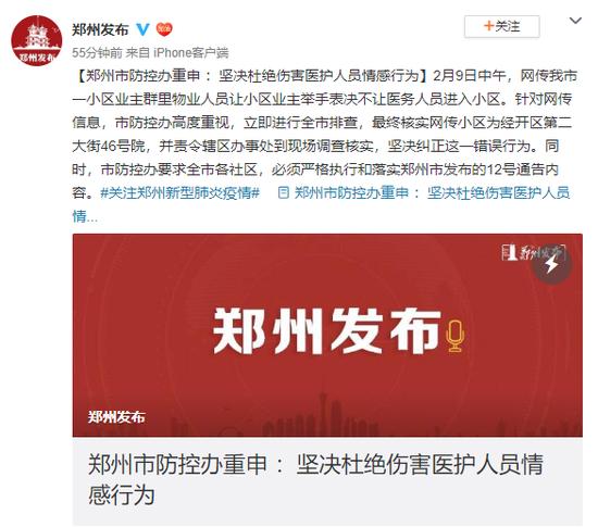 小区物业不让医务人员进小区郑州官方表态
