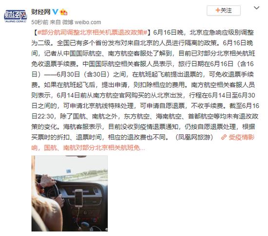 部分航司调整北京相关机票退改政策图片