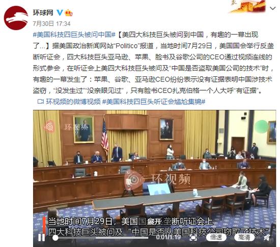 美四大科技巨头被问到中国 有趣的一幕出现了图片