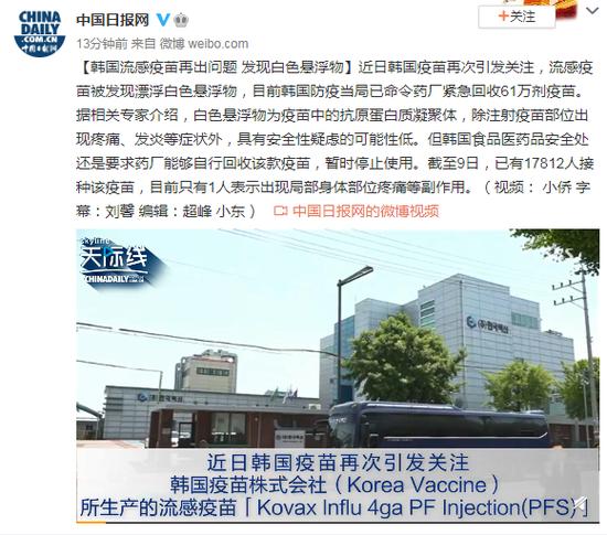 韩国流感疫苗再出问题 发现白色悬浮物