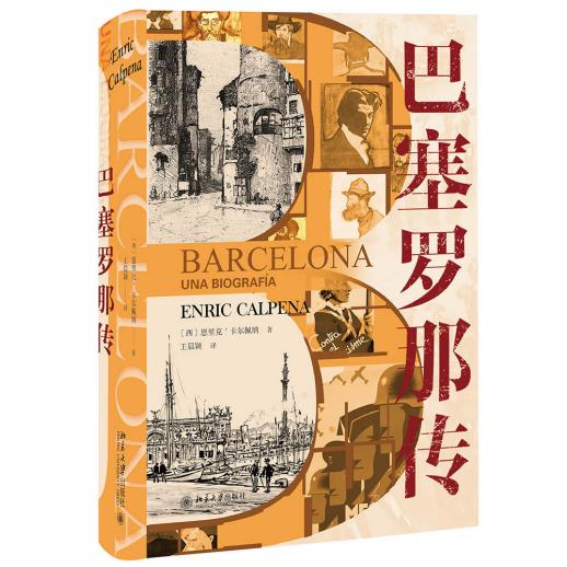 新书分享|《巴塞罗那传》:传奇名城的完整传记