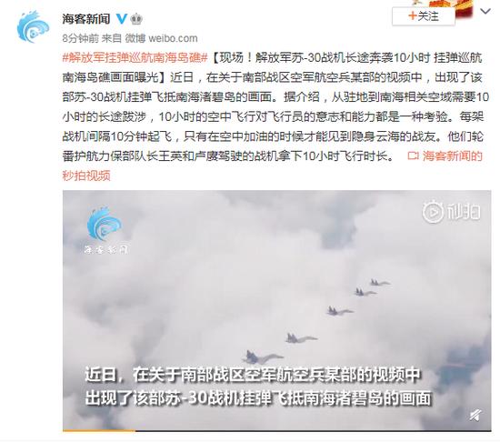 解放军苏-30战机长途奔袭10小时 挂弹巡航南海岛礁画面曝光