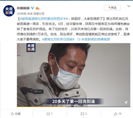 被困高速湖北司机暂住陕西:我挺