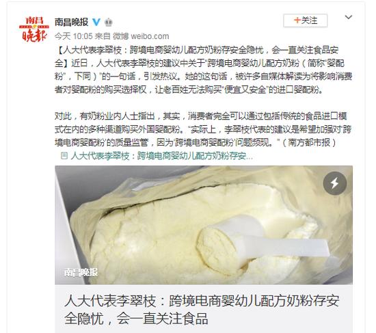 人大代表李翠枝:跨境电商婴幼儿配方奶粉存安全隐忧,会一直关注食品安全图片
