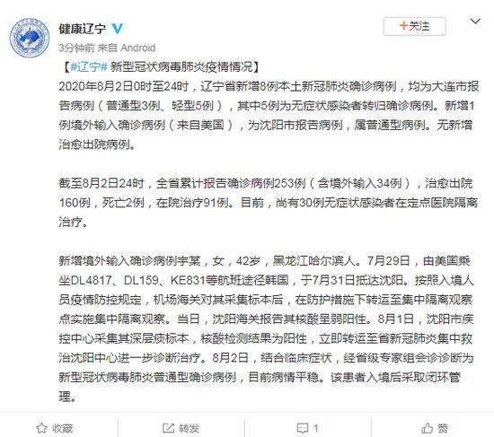 辽宁新增8例本土病例