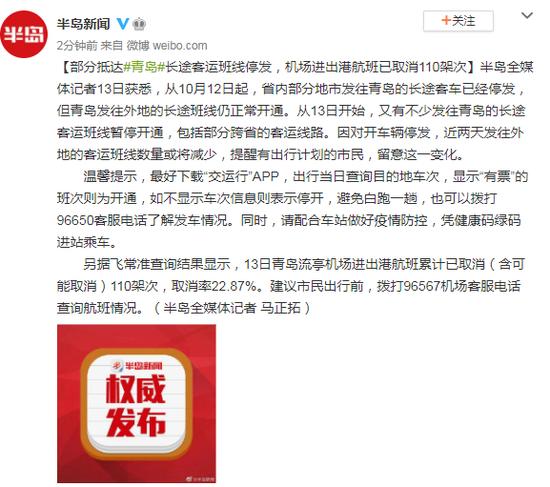 部分抵达青岛长途客运班线停发 机场进出港航班已取消110架次图片