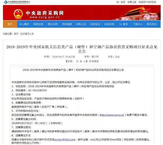 中央政府采购网5月17日公布的《2018-2019年中央国家机关信息类产品(硬件)和空调产品协议供货采购项目征求意见公告》