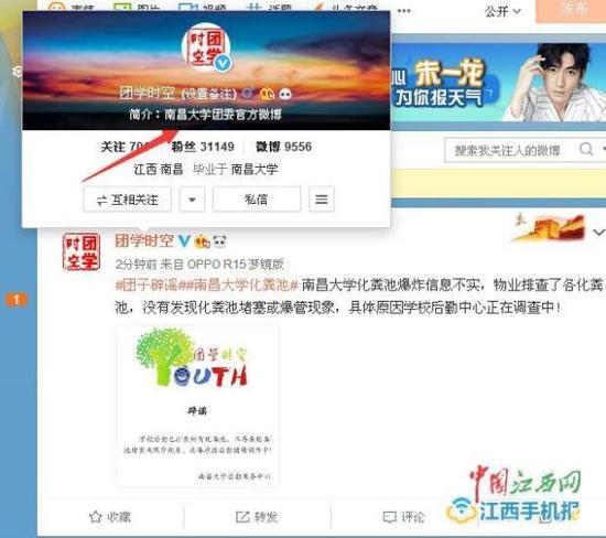 """南昌大学团委官博发声称""""不存在堵塞或爆管现象"""""""