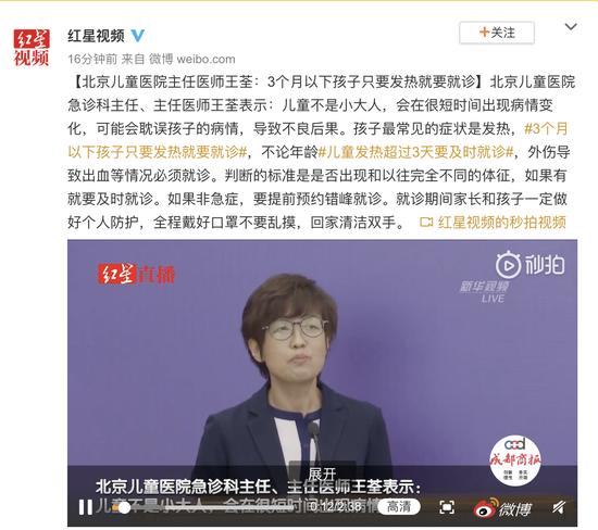 北京儿童医院主任医师王荃:3个月以下孩子只要发热就要就诊图片