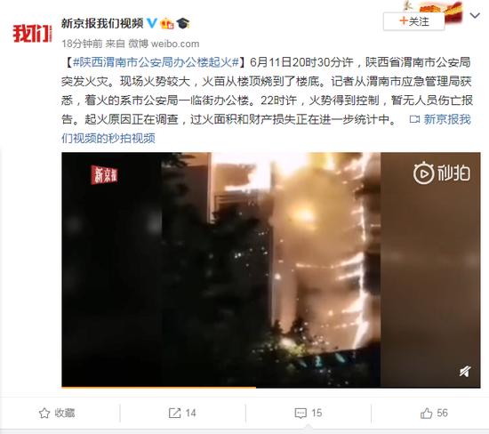 陕西渭南市公安局办公楼起火 大火从楼顶烧到楼底图片