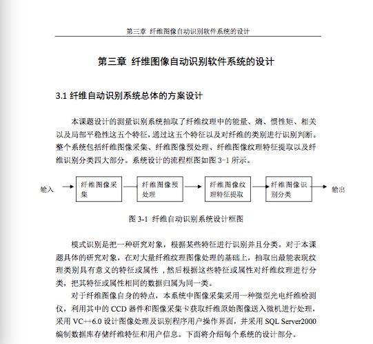 李庆昆论文第三章开头部分截图