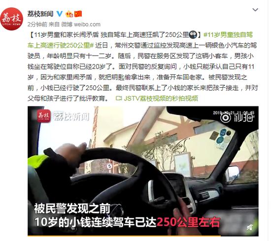 11岁男童和家长闹矛盾 独自驾车高速狂飙250公里