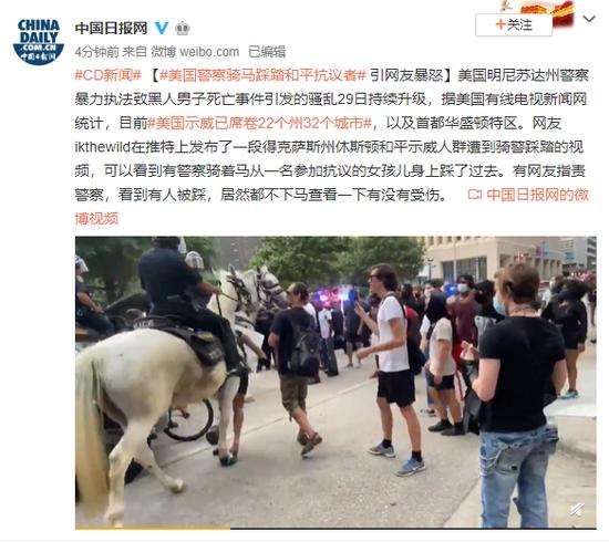 美国警察骑马踩踏和平抗议者 引网友暴怒