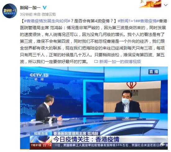香港疫情发展走向如何?是否会有第4波疫情?图片