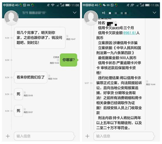 刘先生向中新经纬提供的短信截图。