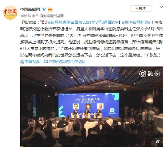 张文宏:预计新冠肺炎疫苗最快2021年3至6月面市图片