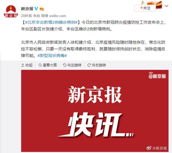 赢咖3北京赢咖3丰台新增2例确诊病例图片