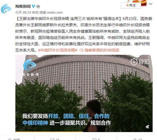"""王毅出席中俄印外长视频会晤 连用三次""""前所未有""""强调这点图片"""