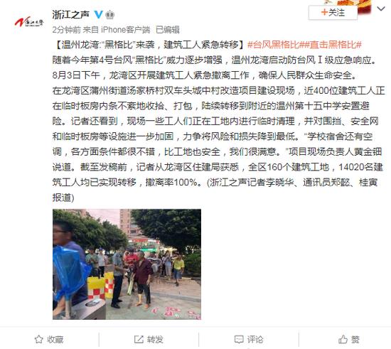 """浙江温州龙湾:""""黑格比""""来袭,建筑工人紧急转移"""