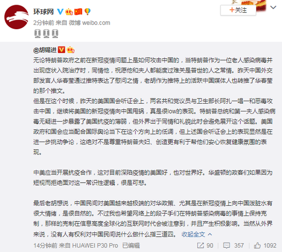 胡锡进:没人有权利对中国民间说什么做什么指三道四图片