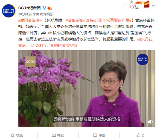 林郑月娥:资格审核机制会起到非常重要的作用图片