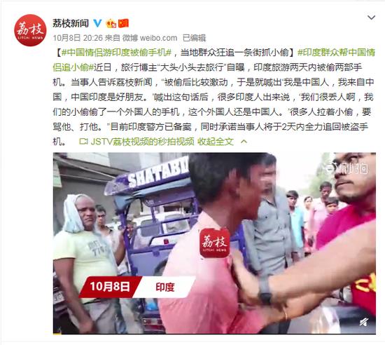中国情侣游印度被偷手机 当地群众追一条街抓小偷