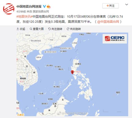菲律宾发生5.3级地震,震源深度70千米