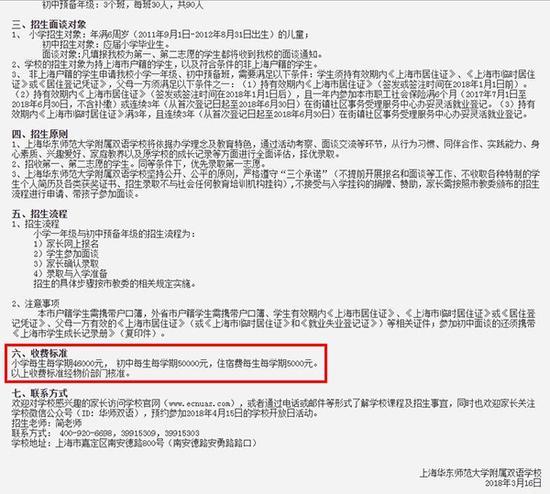 嘉定区上海华东师范大学附属双语学校招生简章。华东师范大学附属双语学校网站截图