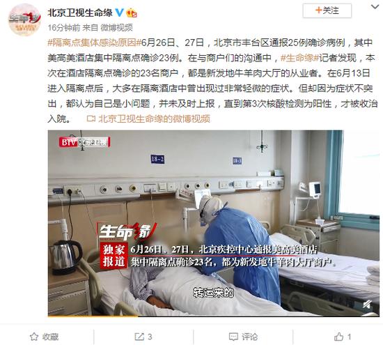 【摩天招商】北京隔离点集体感染原因摩天招商图片