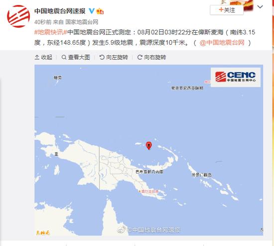 俾斯麦海发生5.9级地震,震源深度10千米