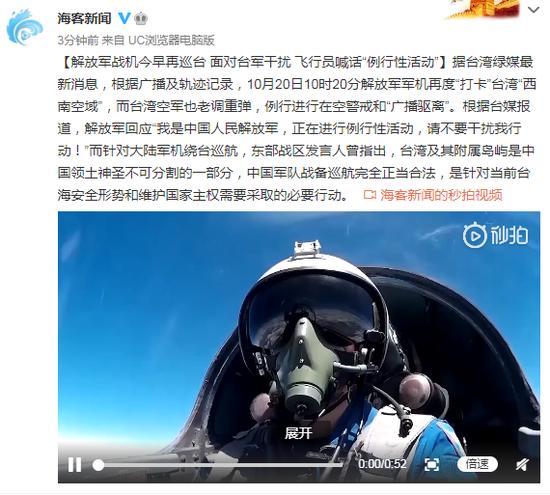 """解放军战机今早再巡台 面对台军干扰 飞行员喊话""""例行性活动""""图片"""