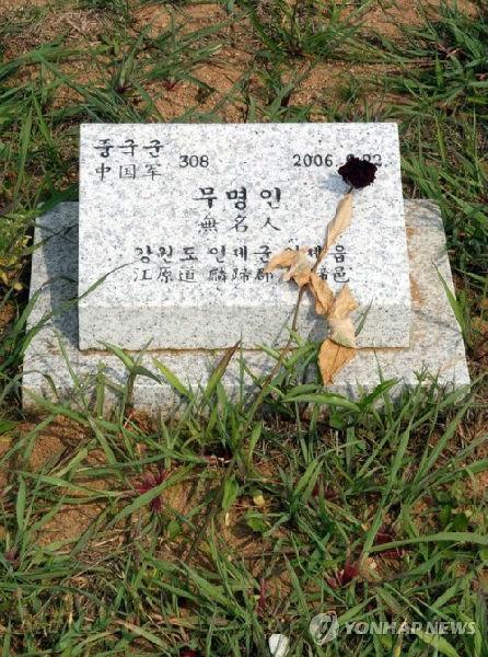 朝鲜军中国军墓地的中国志愿军墓碑。(韩联社)