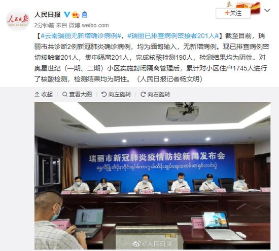 云南瑞丽无新增确诊病例 目前已排查病例密接者201人图片